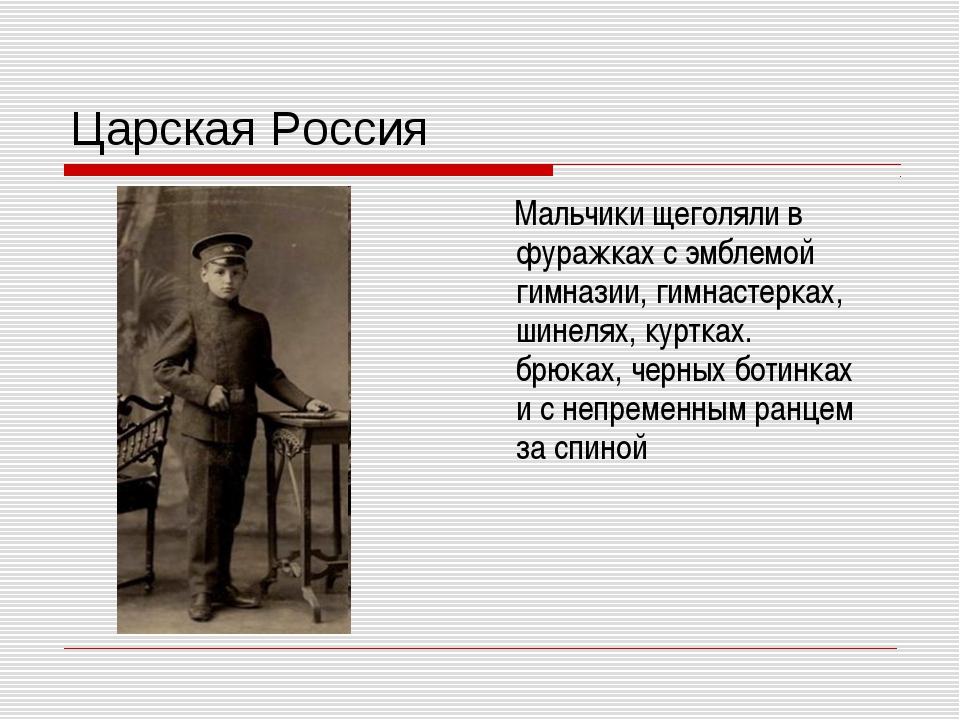 Царская Россия Мальчики щеголяли в фуражках с эмблемой гимназии, гимнастерках...