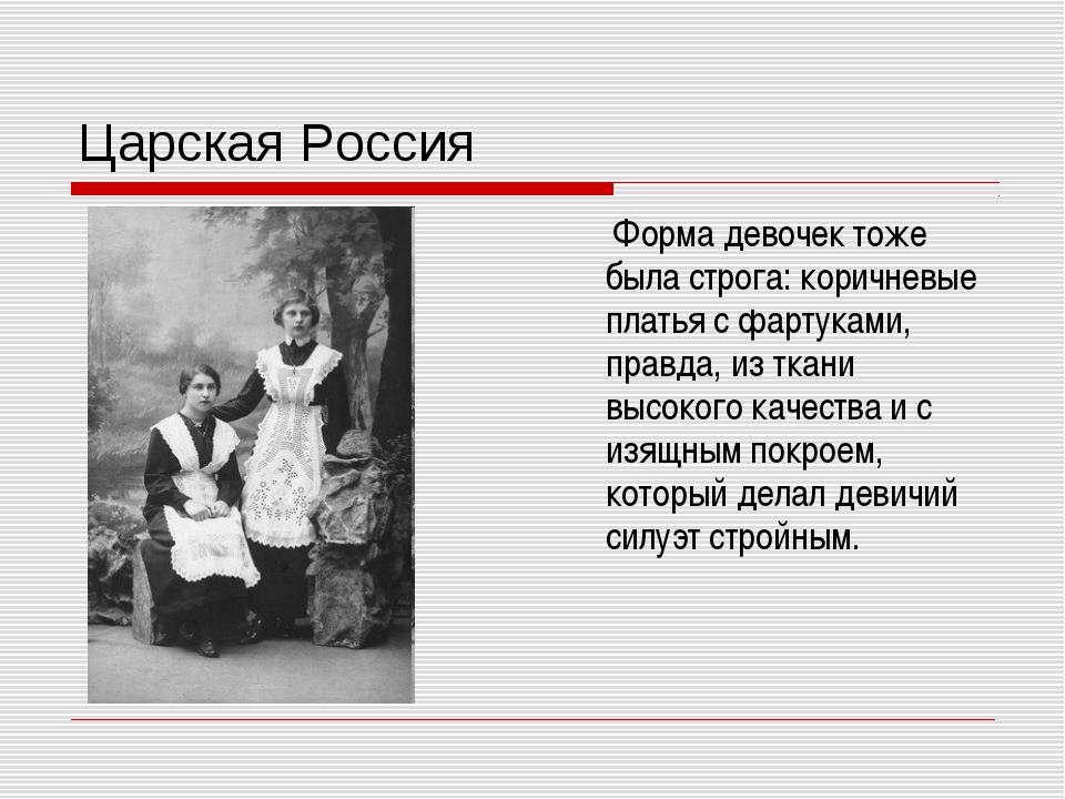 Царская Россия Форма девочек тоже была строга: коричневые платья с фартуками,...