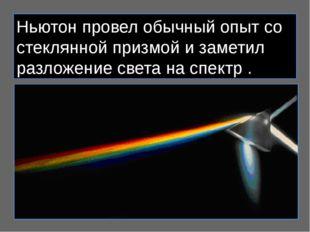 Ньютон провел обычный опыт со стеклянной призмой и заметил разложение света н