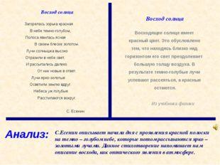 С.Есенин описывает начала дня с проявления красной полоски на темно – голубо