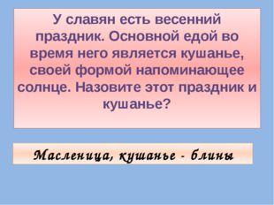 У славян есть весенний праздник. Основной едой во время него является кушанье