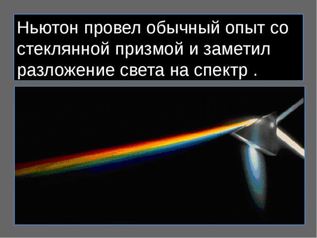 Ньютон провел обычный опыт со стеклянной призмой и заметил разложение света н...