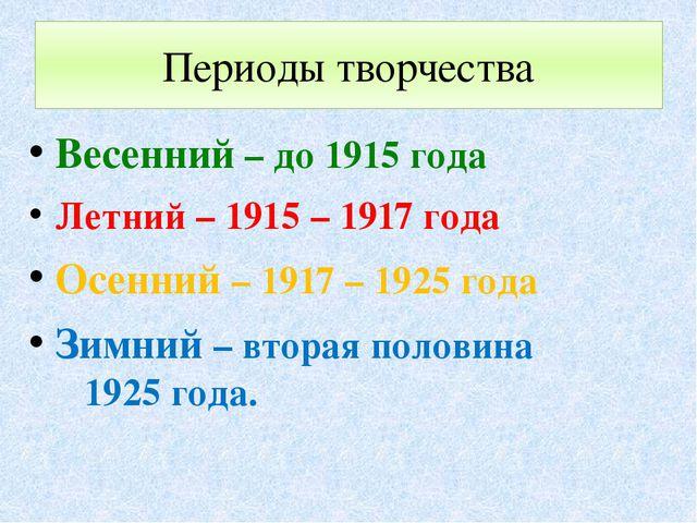 Периоды творчества Весенний – до 1915 года Летний – 1915 – 1917 года Осенний...