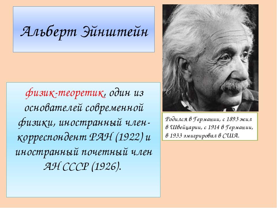 Альберт Эйнштейн физик-теоретик, один из основателей современной физики, инос...
