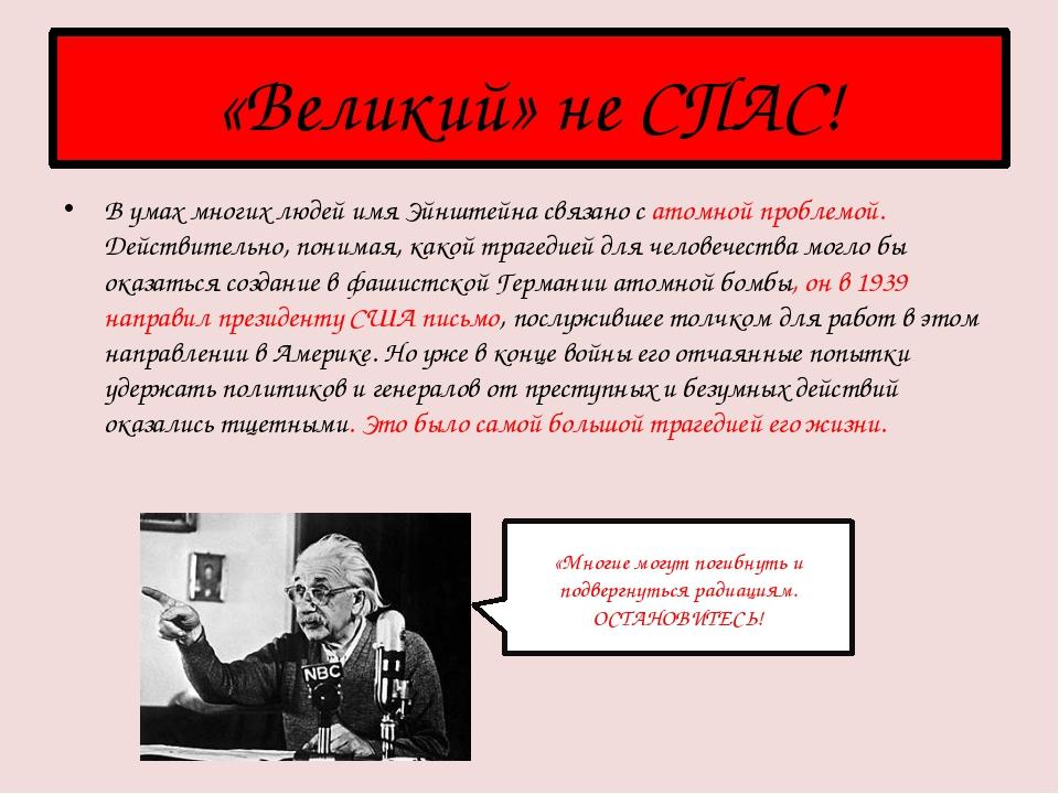 «Великий» не СПАС! В умах многих людей имя Эйнштейна связано с атомной пробле...