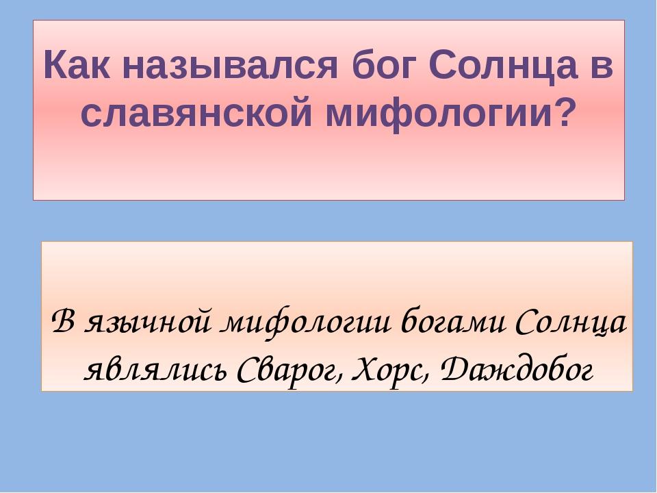 Как назывался бог Солнца в славянской мифологии? В язычной мифологии богами С...