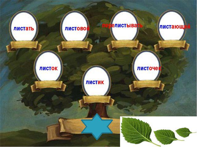 лист листик листок листочек листать листовой перелистывать листающий