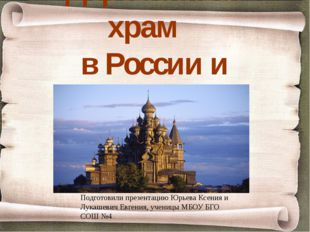 Деревянный храм в России и Европе Подготовили презентацию Юрьева Ксения и Лук
