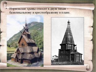 Норвежские храмы относят к двум типам – базиликальному и крестообразному в п