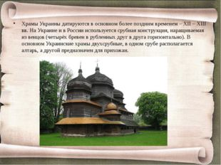 Храмы Украины датируются в основном более поздним временем – ХII – ХIII вв.