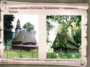 Таковы церкви в Колочаве, Крайникове, Сокирнице и Коноре. Церковь из с. Коло