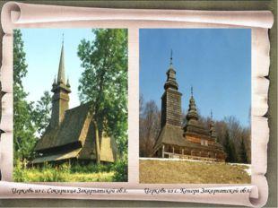 Церковь из с. Сокирница Закарпатской обл. Церковь из с. Конора Закарпатской