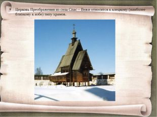 Церковь Преображения из села Спас – Вежи относится к клецкому (наиболее близ