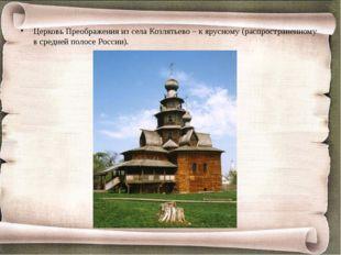Церковь Преображения из села Козлятьево – к ярусному (распространенному в ср