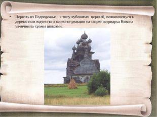 Церковь из Подпорожье – к типу кубоватых церквей, появившемуся в деревянном