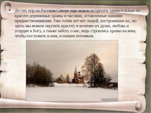До сих пор на Русском Севере еще можно встретить удивительные по красоте дер