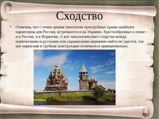Сходство Отметим, что с точки зрения типологии трехсрубные храмы наиболее хар