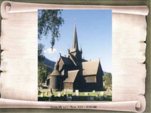 Церковь из с. Лом. ХII – ХIII вв.