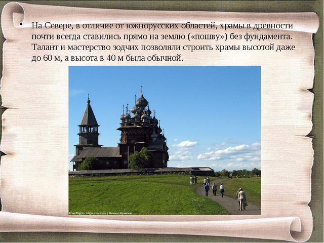 На Севере, в отличие от южнорусских областей, храмы в древности почти всегда...