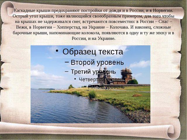 Каскадные крыши предохраняют постройки от дождя и в России, и в Норвегии. Ост...
