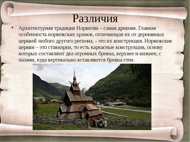 Различия Архитектурная традиция Норвегии – самая древняя. Главная особенность...