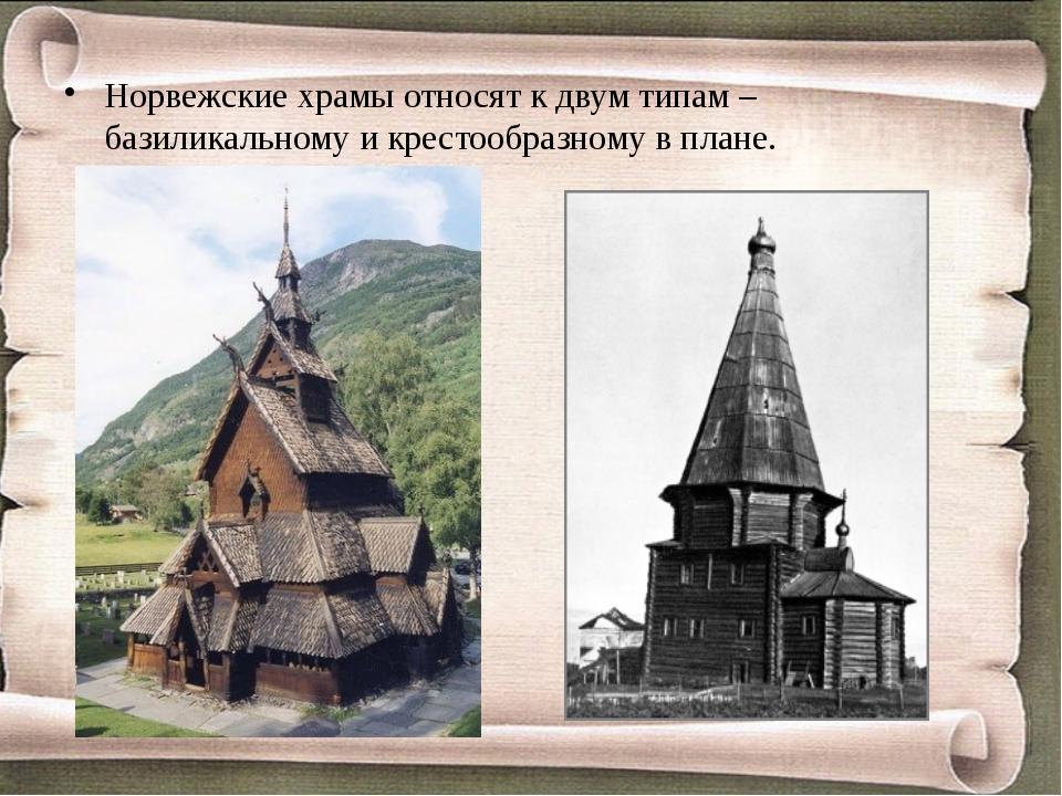 Норвежские храмы относят к двум типам – базиликальному и крестообразному в п...