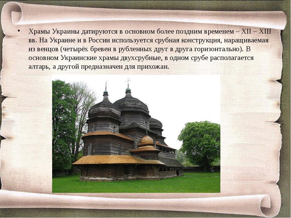 Храмы Украины датируются в основном более поздним временем – ХII – ХIII вв....