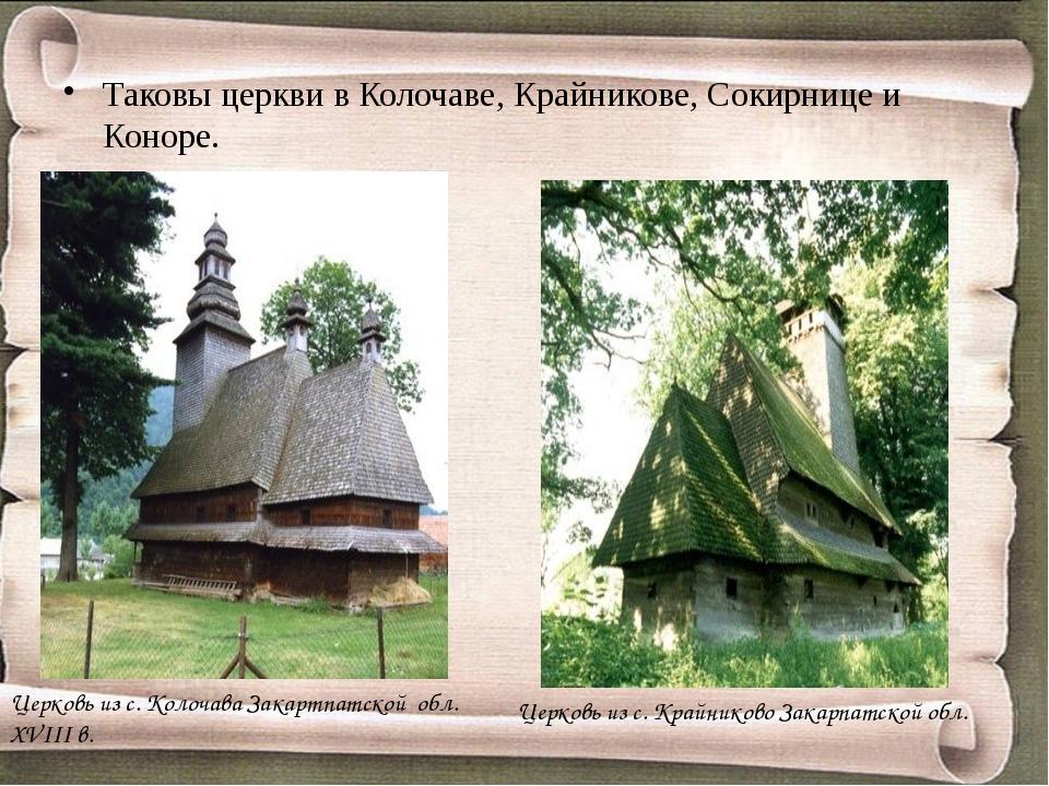 Таковы церкви в Колочаве, Крайникове, Сокирнице и Коноре. Церковь из с. Коло...