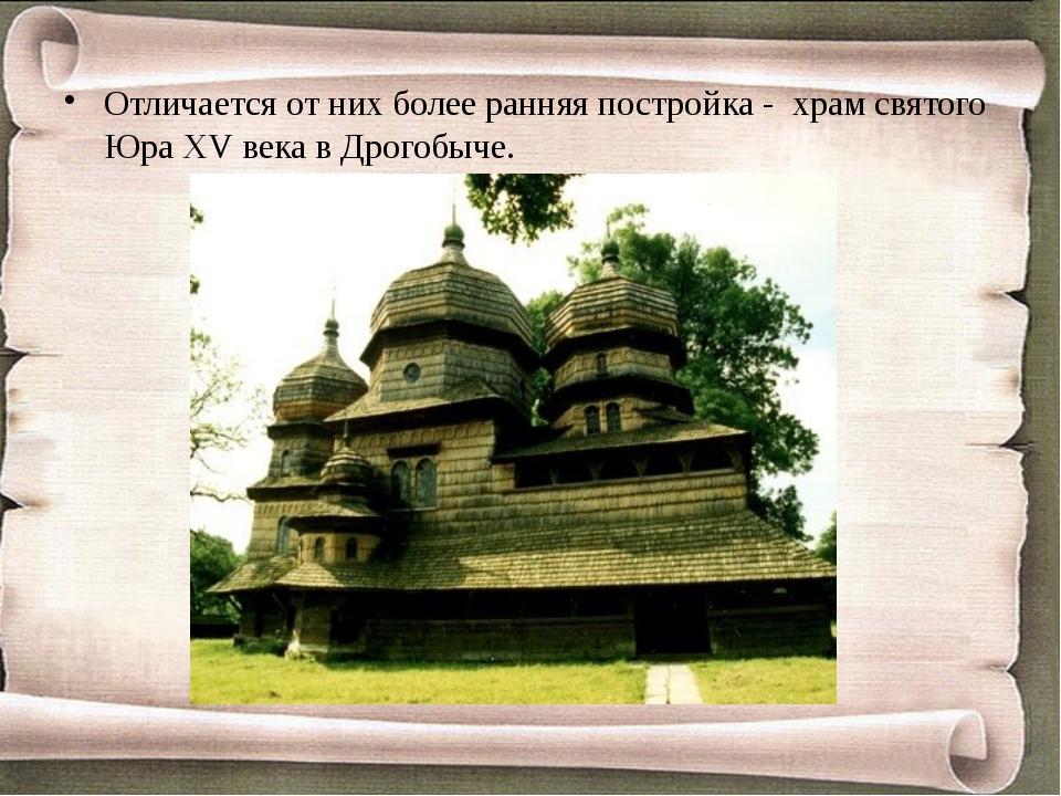 Отличается от них более ранняя постройка - храм святого Юра ХV века в Дрогоб...