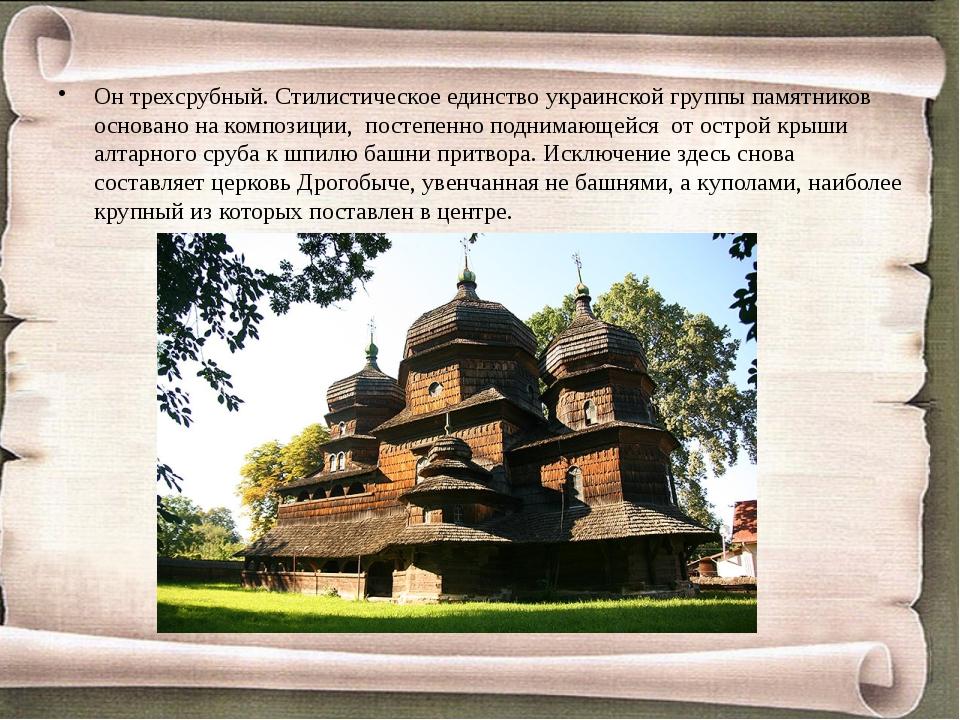 Он трехсрубный. Стилистическое единство украинской группы памятников основан...
