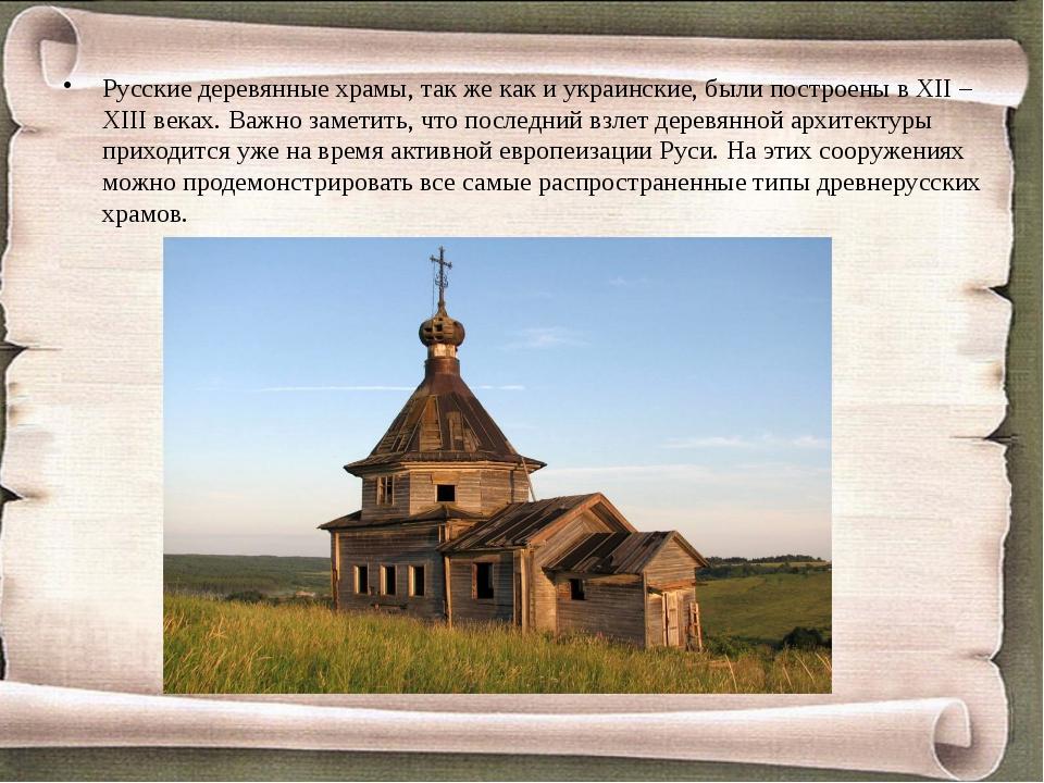 Русские деревянные храмы, так же как и украинские, были построены в ХII – ХI...