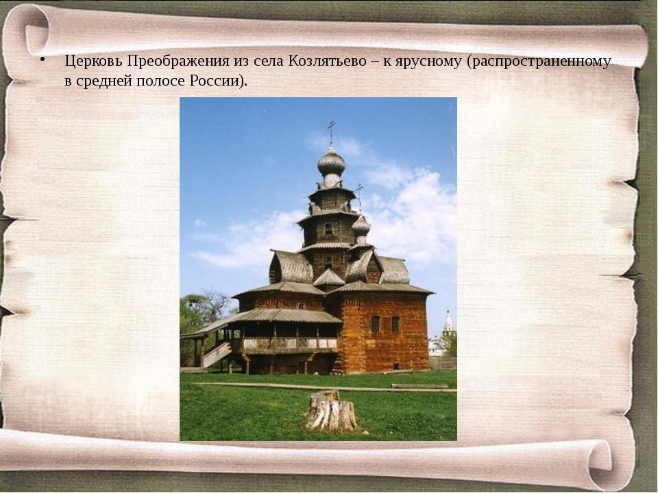 Церковь Преображения из села Козлятьево – к ярусному (распространенному в ср...