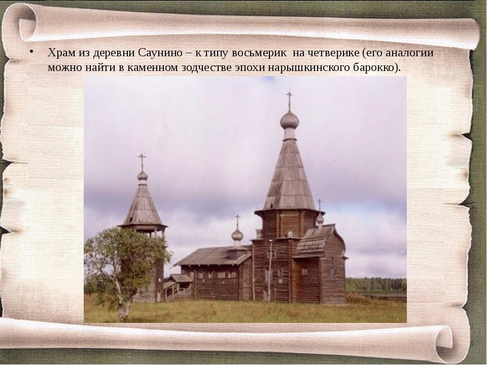 Храм из деревни Саунино – к типу восьмерик на четверике (его аналогии можно...
