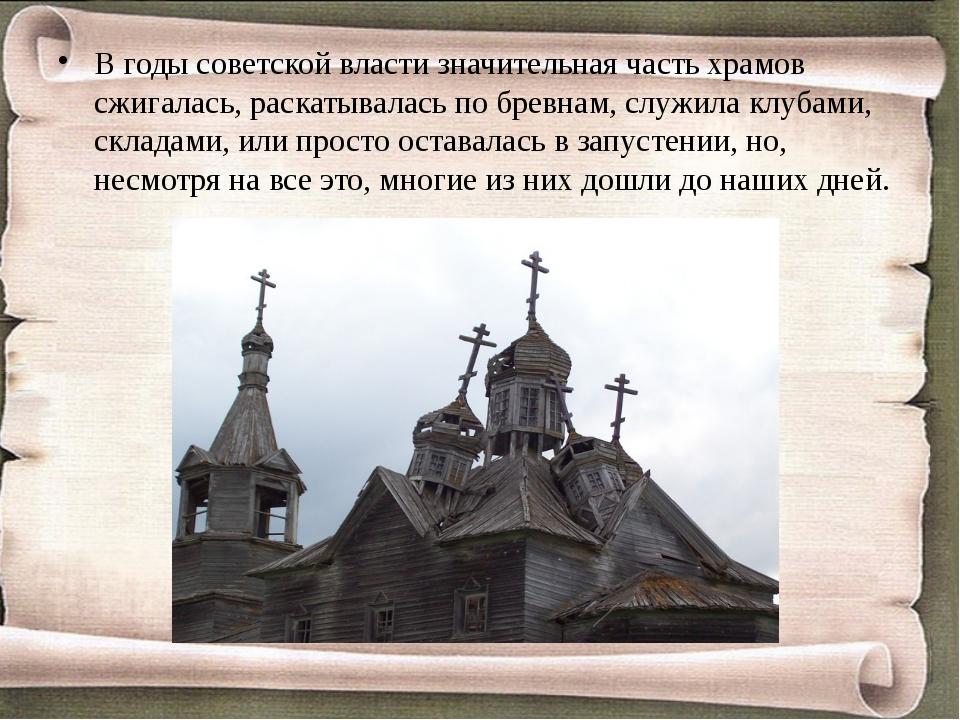 В годы советской власти значительная часть храмов сжигалась, раскатывалась п...