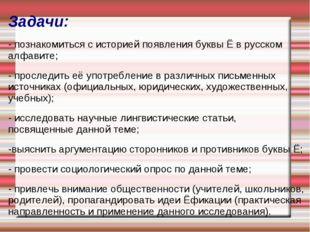 Задачи: - познакомиться с историей появления буквы Ё в русском алфавите; - пр