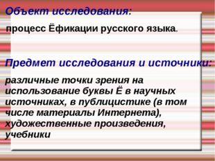 Объект исследования: процесс Ёфикации русского языка. Предмет исследования и