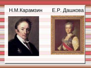 Н.М.Карамзин Е.Р. Дашкова