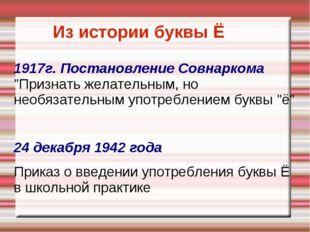 """1917г. Постановление Совнаркома """"Признать желательным, но необязательным упот"""