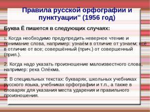 """Правила русской орфографии и пунктуации"""" (1956 год) Буква Ё пишется в следующ"""