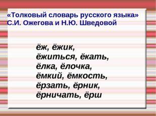 «Толковый словарь русского языка» С.И. Ожегова и Н.Ю. Шведовой ёж, ёжик, ёжит
