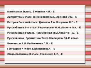 Математика 5класс. Виленкин Н.Я. - Е Литература 5 класс. Снежневская М.А.,Хре