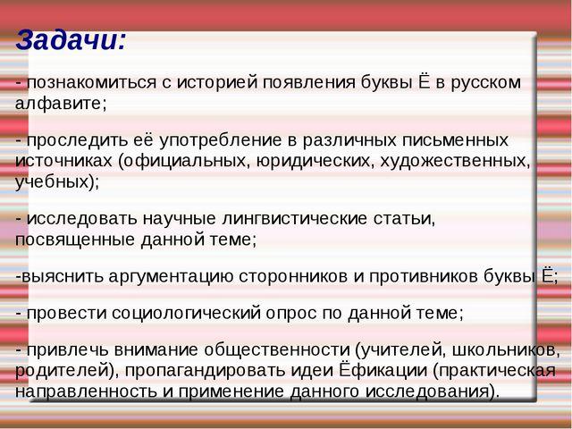 Задачи: - познакомиться с историей появления буквы Ё в русском алфавите; - пр...