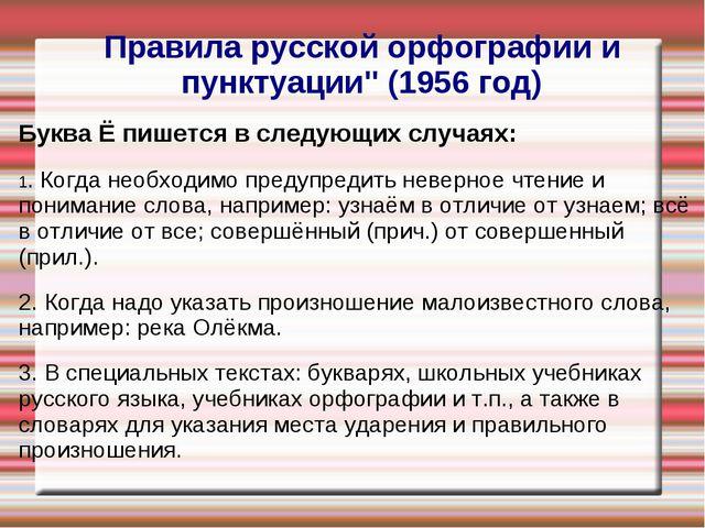 """Правила русской орфографии и пунктуации"""" (1956 год) Буква Ё пишется в следующ..."""