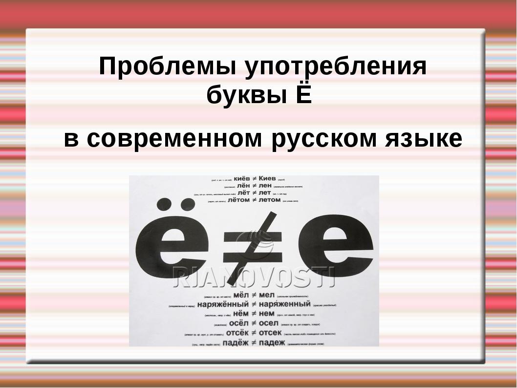 Проблемы употребления буквы Ё в современном русском языке