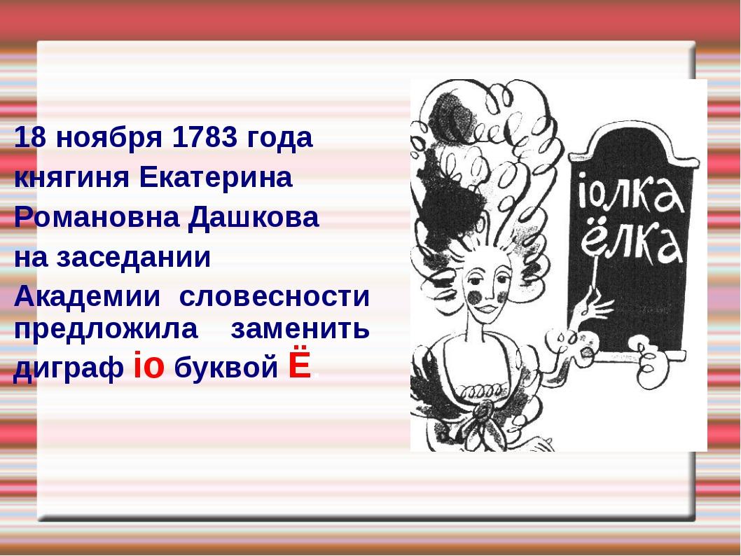 18 ноября 1783 года княгиня Екатерина Романовна Дашкова на заседании Академии...