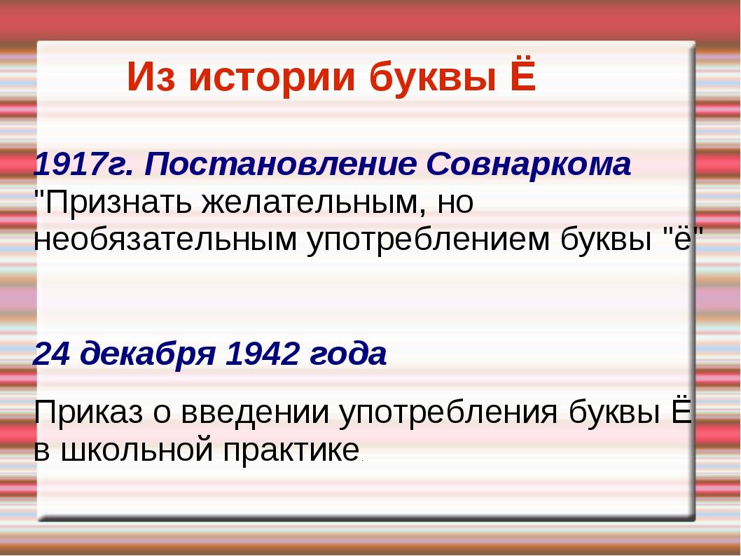 """1917г. Постановление Совнаркома """"Признать желательным, но необязательным упот..."""