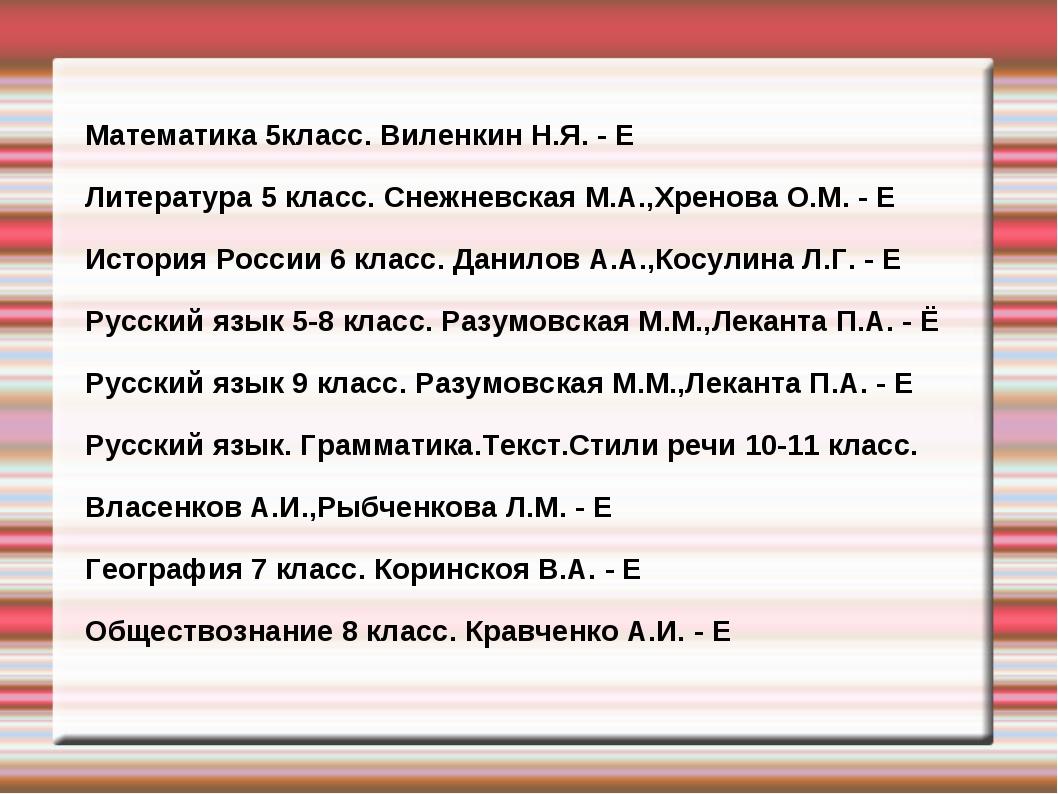 Математика 5класс. Виленкин Н.Я. - Е Литература 5 класс. Снежневская М.А.,Хре...