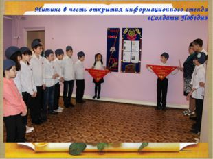 Митинг в честь открытия информационного стенда «Солдаты Победы»
