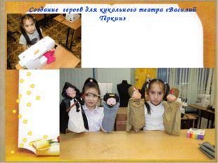 Создание героев для кукольного театра «Василий Тёркин»