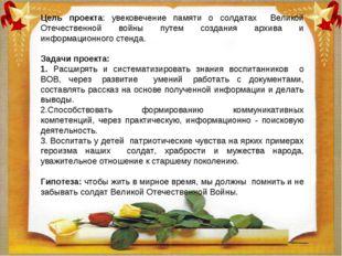 Цель проекта: увековечение памяти о солдатах Великой Отечественной войны путе